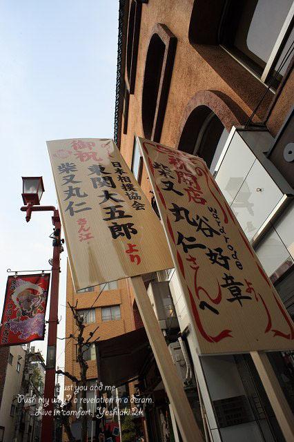 親戚の佃煮屋が浅草にオープンした時の写真です
